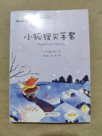 小狐狸买手套(彩色注音版)儿童文学名家精选书系