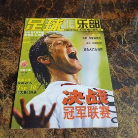 足球俱乐部2005年5月B版【无海报】