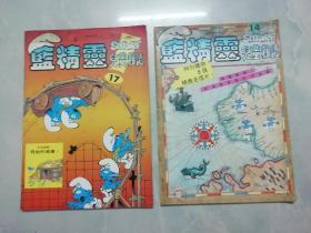 蓝精灵儿童杂志 14 . 17 (二本合售)
