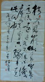 海南文昌,林树苑,老书法家八十岁作品,大中堂,178×95