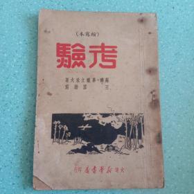 考验(缩写本)全一册  1949年10月 大连新华书店 一版一印