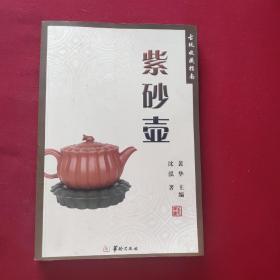 古玩收藏指南:紫砂壶
