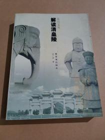 解读清皇陵