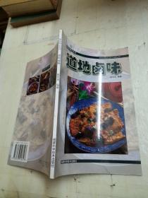 道地卤味  精致厨艺系列