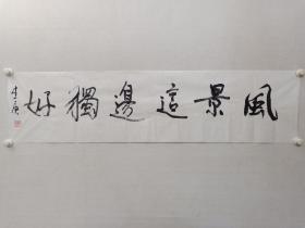 保真书画,李庚《风景这边独好》书法一幅,尺寸35×138.5cm。李庚,艺术巨匠李可染之子,现为李可染画院院长,国家画院研究员,中国美协河山画会会长。