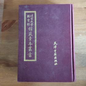 北京大学图书馆馆藏稿本丛书( 1 )汪荣宝日记 一版一印《编号C27》