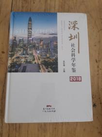 深圳社会科学年鉴2018