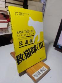 救猫咪3:反击战