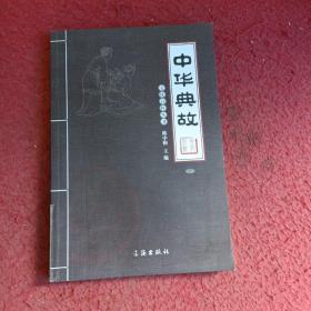 文化百科丛书:中华典故