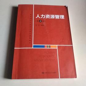 人力资源管理(第4版)(教育部经济管理类核心课程教材)