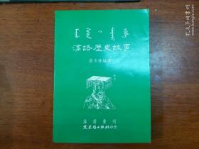 满语历史故事(满汉文)满文,汉文