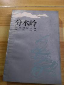 分水岭 【插图本 一部日本反战为题材的通俗社会小说