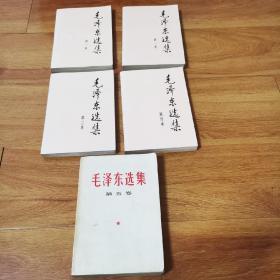 毛泽东选集卷一至卷五全