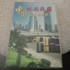 中国差旅地图册