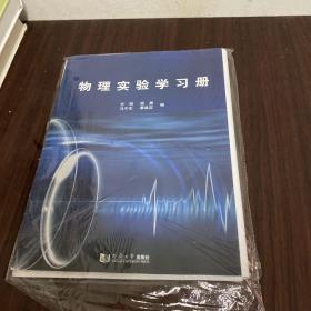 物理实验学习册