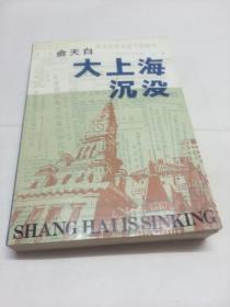 大上海沉没