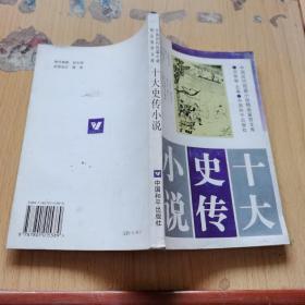 十大史传小说