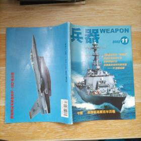 兵器知识2001.3