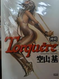 空山基 Torquere 拷问 8开绝版图册 世界级插绘大神 HAJIME SORAYAMA