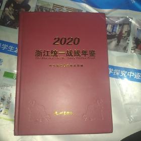 2020浙江统一战线年鉴