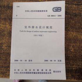 中华人民共和国国家标准  GB50014-2006室外排水设计规范(2011年版)