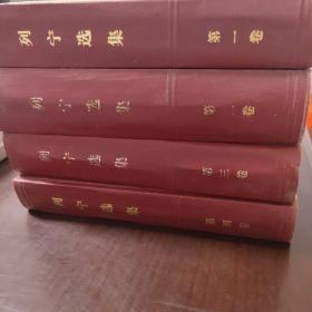 列宁选集 第一二三四卷