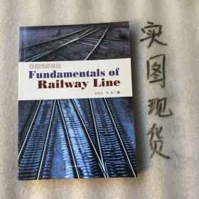 Fundamentals of Railway Line  铁路线路基础