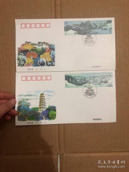 2003一13《崆峒山》特种邮票首日挂号实寄封 (2枚封)