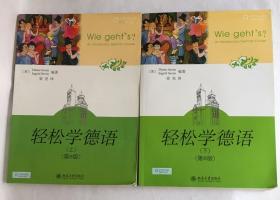 轻松学德语(上下)(第8版)(每册附光盘1张)