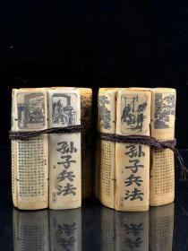 孙子兵法上下两卷 雕刻精细 字迹人物清晰  包浆浓厚磨损自然