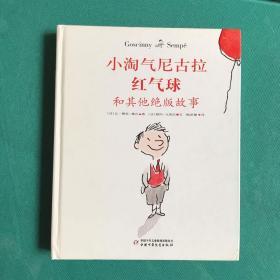小淘气尼古拉——红气球和其他绝版故事