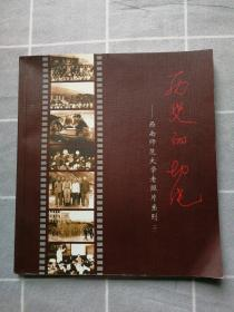 历史的切片-西南师范大学老照片系列(一)