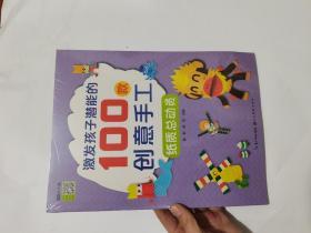 激发孩子潜能的100款创意手工:纸质总动员