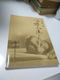 百悟人生    刘裔远 著 / 上海锦绣文章出版  【存放95层】