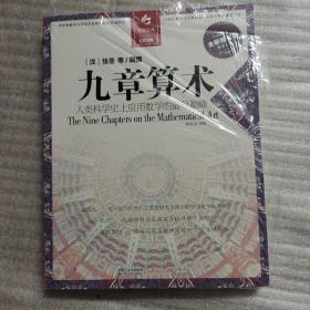 决定经典008:九章算术(全新修订版)
