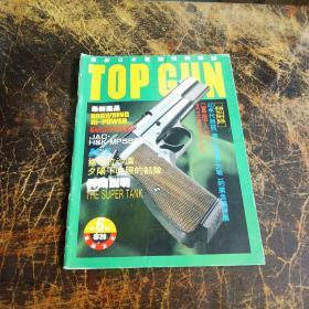 TOP GUN.气枪文化1992(第6期 )