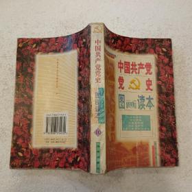 中国共产党党史图画读本:1919~1949年.第3卷.农运风暴 上海工人武装起义 八七会议 南昌起义 秋收起义