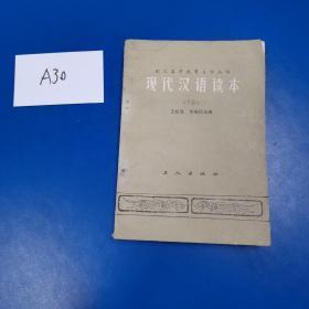 现代汉语读本 下册