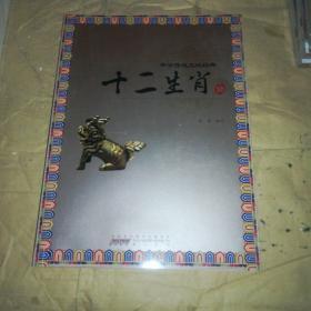 中华传统文化经典:十二生肖