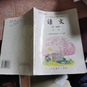 语文 第二册 九年义务教育五年制小学教科书