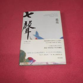 """七声(葛亮""""人间烟火""""系列)"""