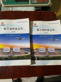 航空油料储运员 上下册  有划线字迹 上册的书角 下册的书角书口有大量水渍