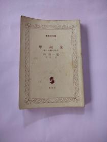甲州金 日文原版 峰隆一郎