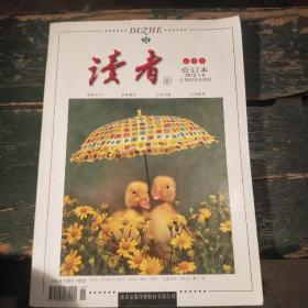 《读者》合订本—春季卷2012年1-6(总第510-515期)