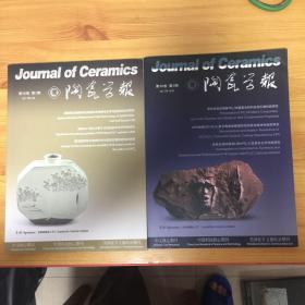 陶瓷学报(2017.4/10)两本合售