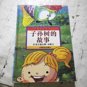 漫游山海经4 子孙树的故事