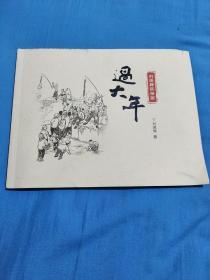 刘现辉民俗画  过大年  毛边未裁本