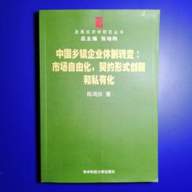 中国乡镇企业体制转变