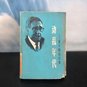 动乱年代——基辛格回忆录 第二册