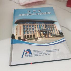 樟树市城乡规划建设志2015